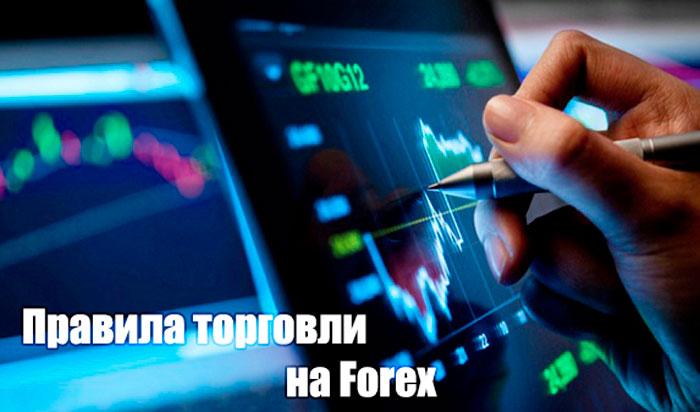 Правила торговли на Forex