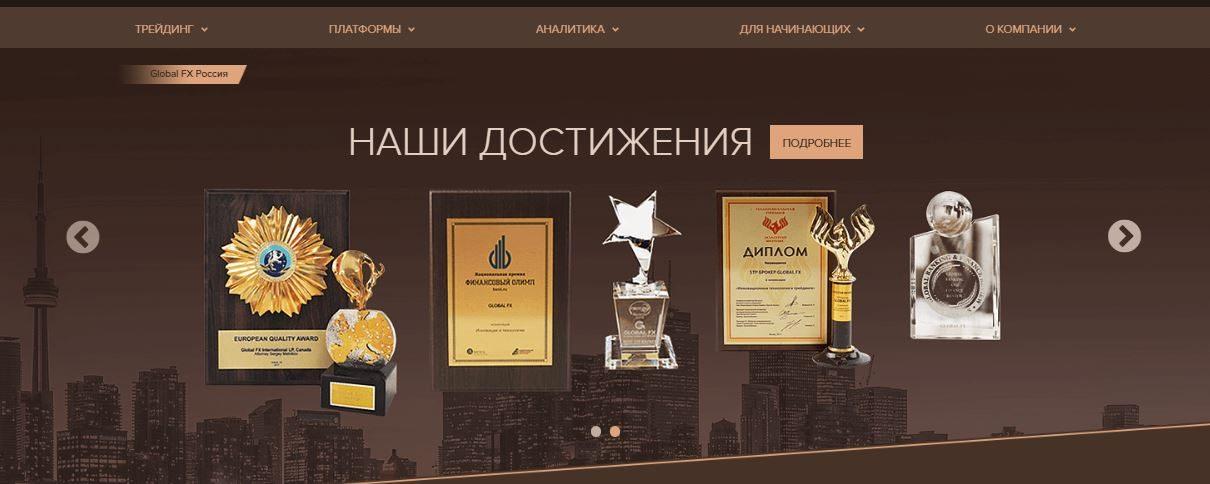 Сайт Глобал Форекс отличается максимально удобным интерфейсом и приятным дизайном.